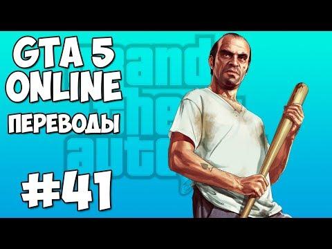 GTA 5 Online Смешные моменты 41 (приколы, баги, геймплей)