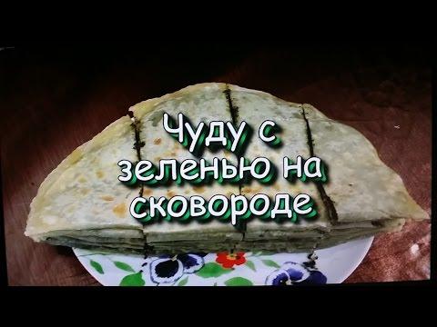 Чуду с зеленью на сковороде! Кавказская кухня! / Caucasian cuisine!