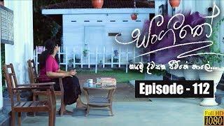 Sangeethe | Episode 112 16th July 2019