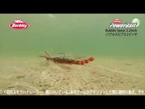 【水中動画】 Bubble Spear 2.2inch (バブルスピア2.2インチ)