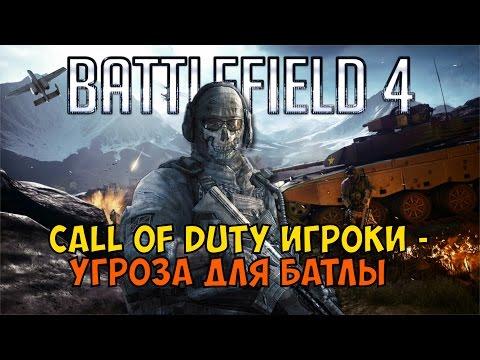 CALL OF DUTY и CS:GO ИГРОКИ В BATTLEFIELD 4!