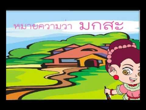 ภาษาไทยวันละคำ ตอนที่ 11-20