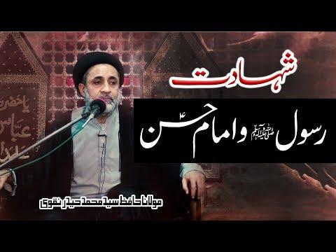Shahadat Rasool (a.s) Allah Wa Imam Hassan (a.s)  !! | Maulana Hafiz Syed Mohammad Haider Naqvi | 4K