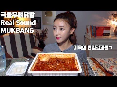 국물무뼈닭발 리얼사운드먹방 realsound mukbnag eating sound korean asmr먹방