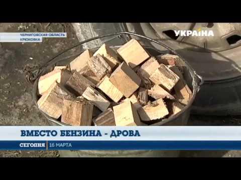 Умелец из Черниговской области ездит на машине на дровах