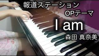 報道ステーション OP    I am   ( 耳コピ & ピアノ )