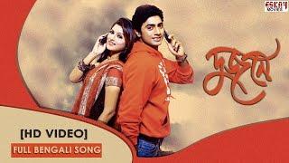 Dujone Title Song | Dujone | Dev and Srabanti