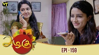 Azhagu - Tamil Serial | அழகு | Episode 159 | Sun TV Serials |  29 May 2018 | Revathy | Vision Time