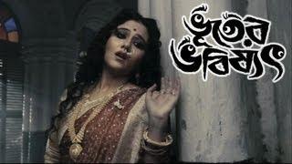 Bhuter Bhabishyat - Tumi Je Elena Phire | Birohei Gaan | Kodolis Sad Song | Bhooter Bhobishyot | Bengali Film Song