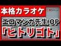 【フル歌詞付カラオケ】ヒトリゴト(ClariS)【エロマンガ先生OP】【野田工房cover】 thumbnail