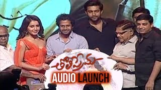 Tholi Prema 2018 Movie Audio Launch | Varun Tej, Rashi Khanna | Tholi Prema Movie Trailer