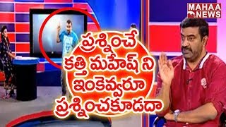 Director Vivek Straight Forward Question to Mahesh Kathi