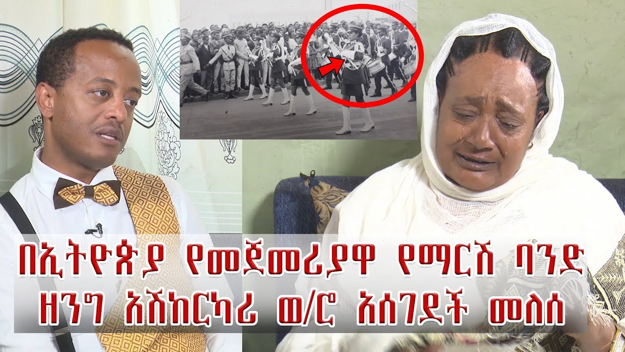 "JTV: Visiting The First Ethiopian March Music ""Leader Girl"" -  በኢትዮጵያ የመጀመሪያዋ የማርሽ ባንድ ዘንግ አሽከርካሪ ወ/"