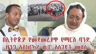 Ethiopia first Marshe band Mrs. Asegedech Melese on Jossy in Z house