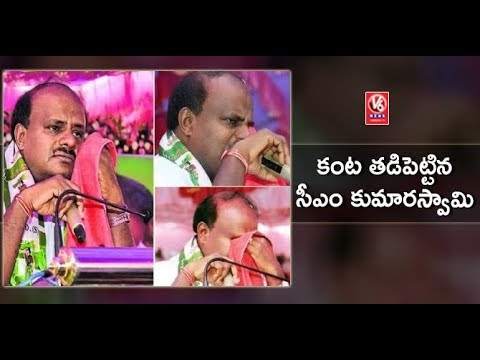 Kumaraswamy Breaks Down In Public, Says 'Not Happy' Being Karnataka CM | V6 News