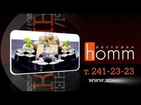 Хомм - доставка суши, роллов в Красноярске.