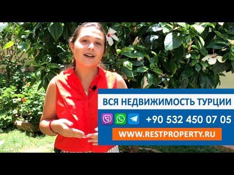 Недвижимость в Турции. Недорого купить квартиру в Турции, Аланья, Махмутлар 2018 || RestProperty