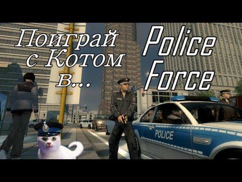 Поиграй с Котом в... Полицейские мудни (...