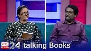 Nihal Ranjith Jayathilake | Talking Books [EP 1298]