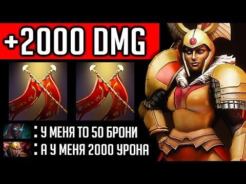 2000 УРОНА С ДУЭЛЕЙ | LEGION COMMANDER DOTA 2