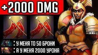 2000 УРОНА С ДУЭЛЕЙ   LEGION COMMANDER DOTA 2