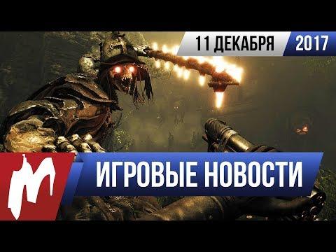 Игромания! ИГРОВЫЕ НОВОСТИ,11 декабря (Death Stranding, Metro Exodus, Portal, God Of War, Witchfire)