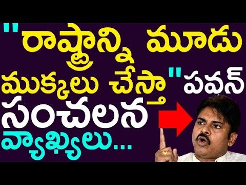 Pawan Kalyan Sensational Comments On AP And Chandrababu Naidu | Taja30
