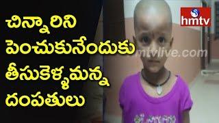 చిన్నారిని పెంచుకునేందుకు తీసుకెళ్ళమన్న దంపతులు   Missing Girl Found In Guntur   Telugu News   hmtv