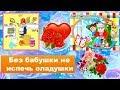 Без бабушки не испечь оладушки Песня про бабушку для детей mp3