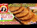 ✔ අර්තාපල් පැන්කේක්ස් Potato Pancakes by Apé Amma Mp3