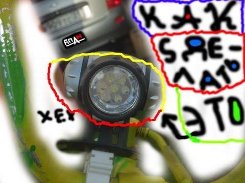 Крепление фонарика на велосипед своими руками