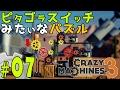 ゆっくり実況 鍛冶屋ロボットを歯車で動かせ ピタゴラスイッチみたいな物理演算パズルゲーム クレイジーマシン3 Crazy Machines 3 07 mp3