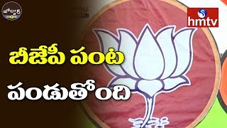 BJP Is In No.1 Position For Collecting Party Funds | Jordar News | hmtv