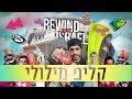 Rewind 2017 Israel | קליפ מילולי
