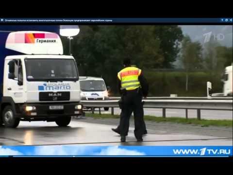 Решительные меры к БЕЖЕНЦАМ применяет Германия Мировые Новости Сегодня 14 09 2015 г