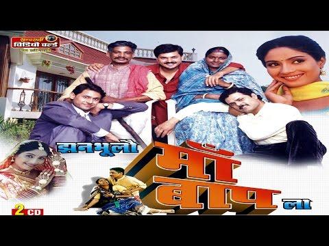 Download Jhan Bhulo Maa Baap La - Full Movie - Anuj Sharma - Smita Nayak - Superhit Chhattisgarhi Movie