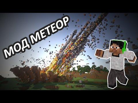 МОД МЕТЕОР - Minecraft (Обзор Мода)