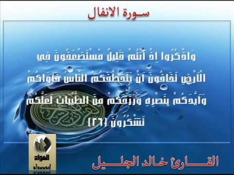 Khalid al-Jalil 6