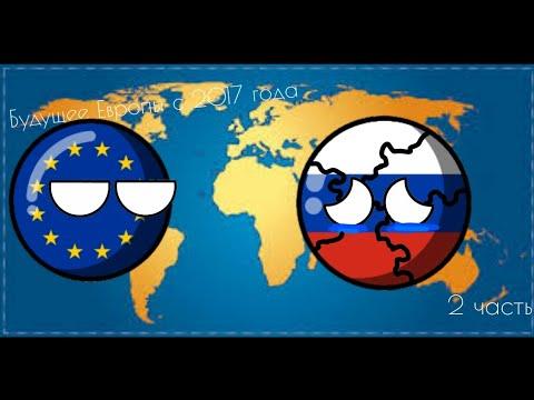 Будущее Европы|Развал России|2 часть