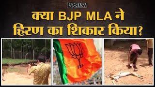Fact Check:क्या Deer Killing के viral video में गोली मार रहा शख़्स BJP MLA Anil Upadhyay है? Padtaal