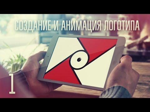 Создание и анимация логотипа ( Part 1) Photoshop - Video Forex