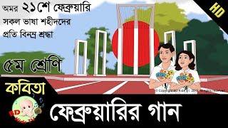 Bangla Rhymes for Kids | ফেব্রুয়ারির গান | Class 5 | HD