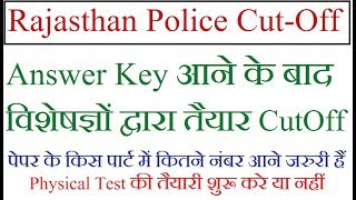 Rajasthan Police Exam ki Cut-Off kya rahegi - Rajasthan Police Final Cut Off 2018