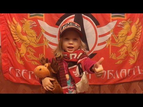 """Четверостишие для ХК """"Автомобилист"""" - от 5-летней девочки"""