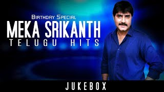 Meka Srikanth Telugu Hits Jukebox | Birthday Special | Telugu Old Songs | Meka Srikanth Songs
