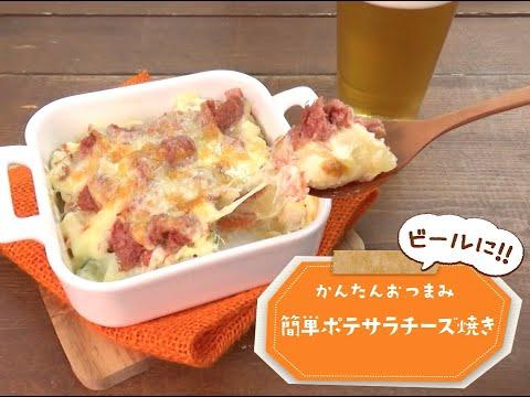 簡単ポテサラチーズ焼き