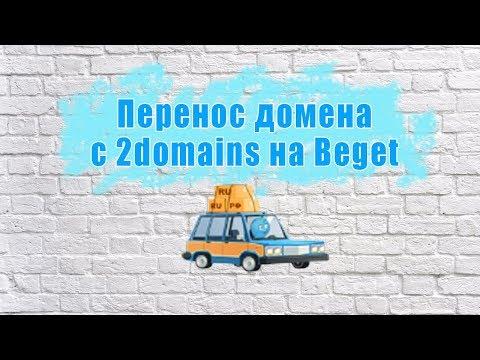 Перенос домена к другому регистратору с 2domains на Beget