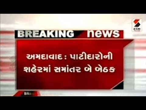 Patidar's Meeting at Ahmedabad || Sandesh News