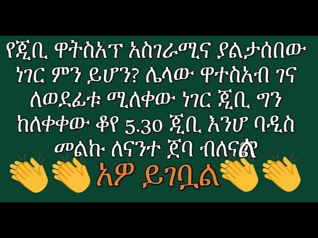 [Amharic] Gb Whatsapp New Update And It's Features