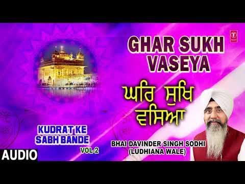 GHAR SUKH VASEYA | BHAI DAVINDER SINGH SODHI (LUDHIANA WALE) | KUDRAT KE SABH BANDE